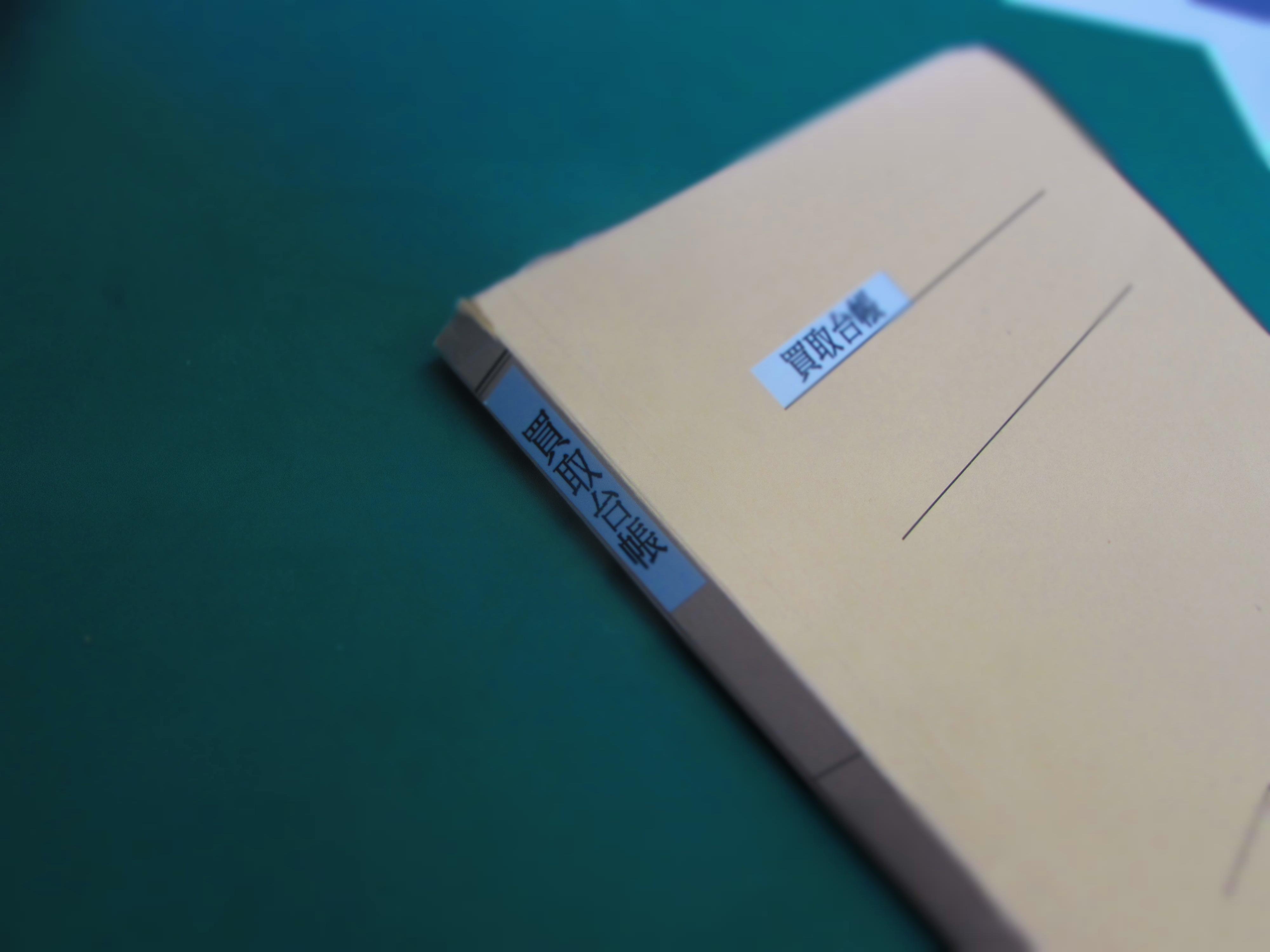 買取データ保存方法