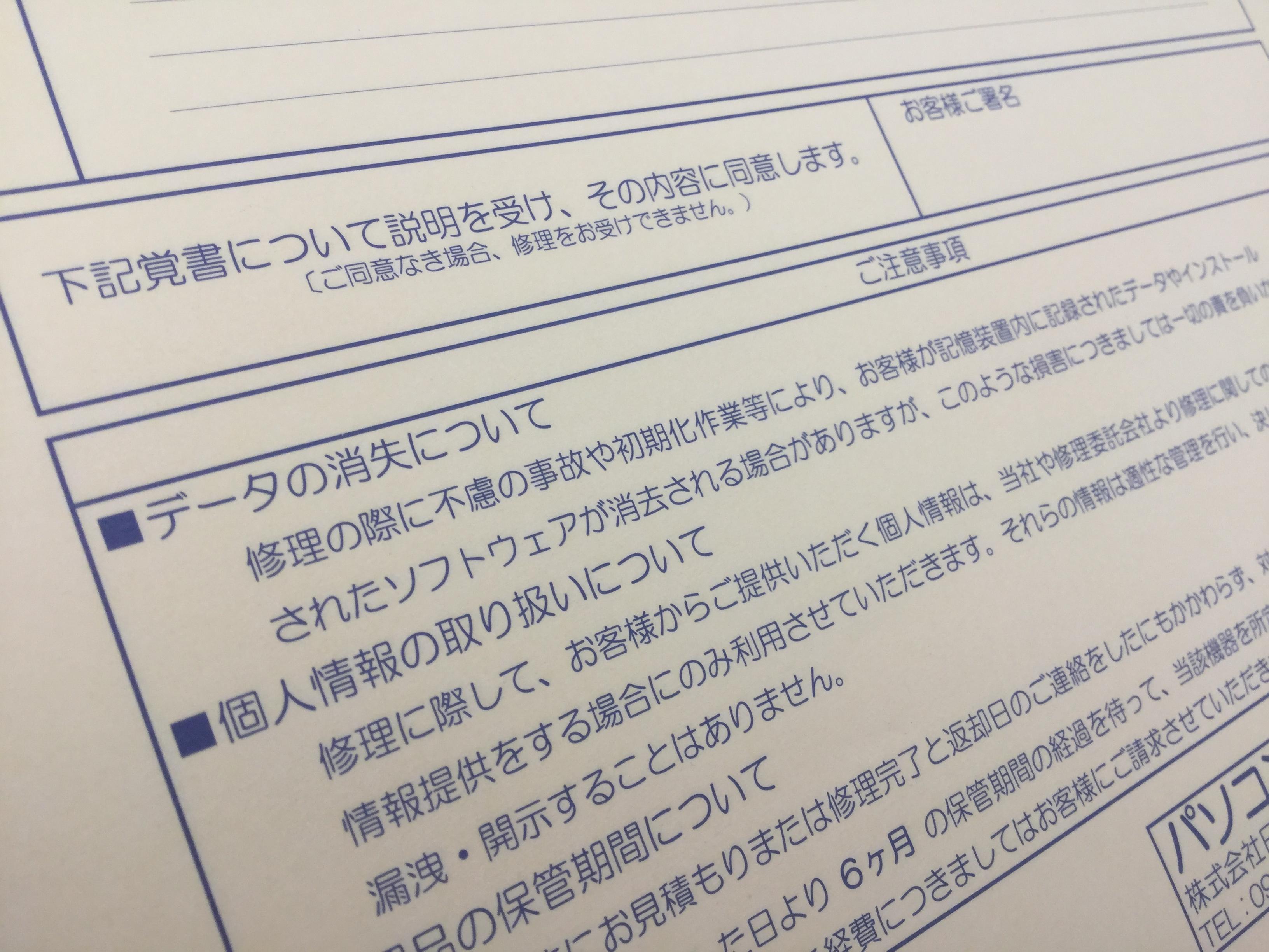 個人情報・修理受付表