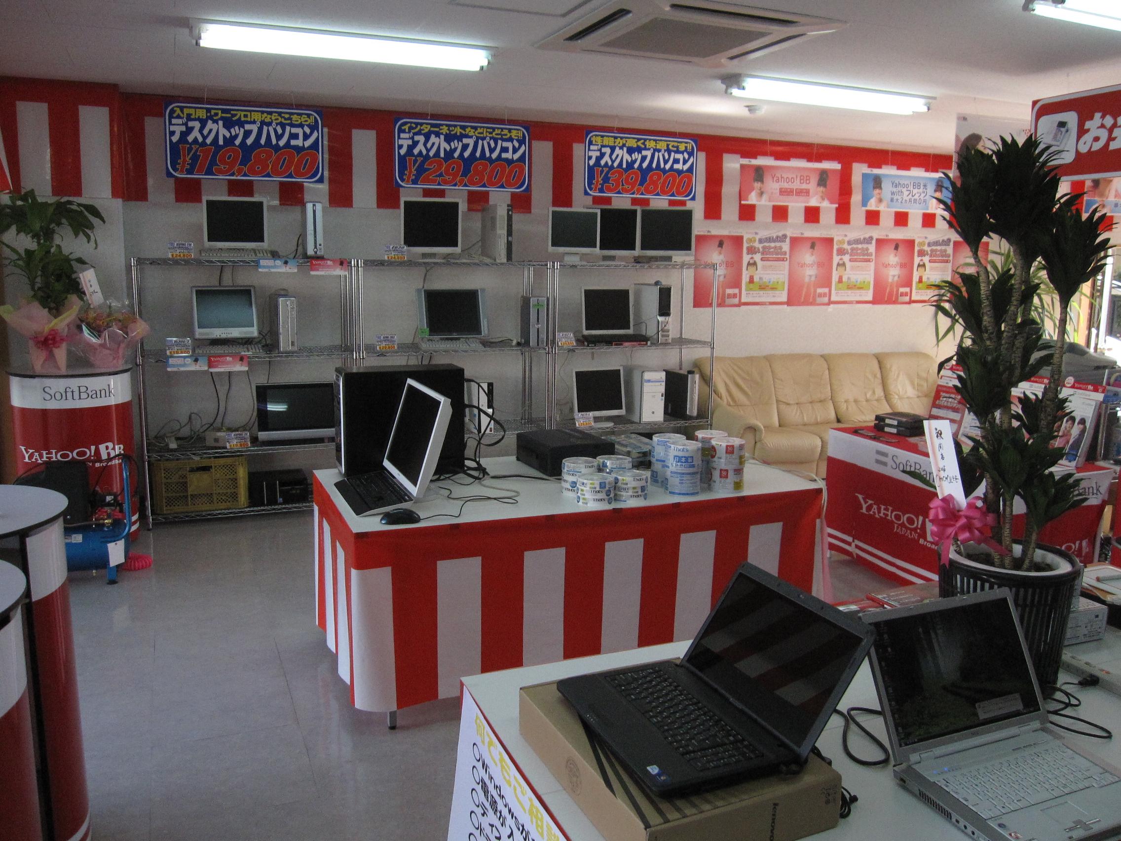 保田窪開店