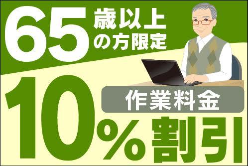 65歳以上10%割引中