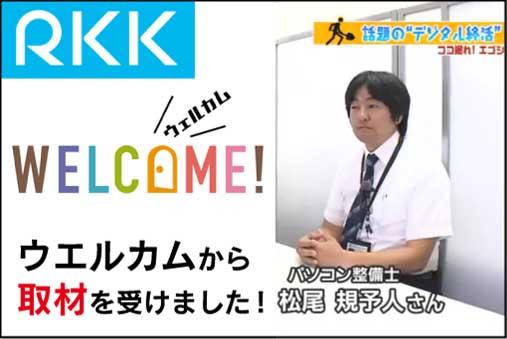 rkk_welcome!