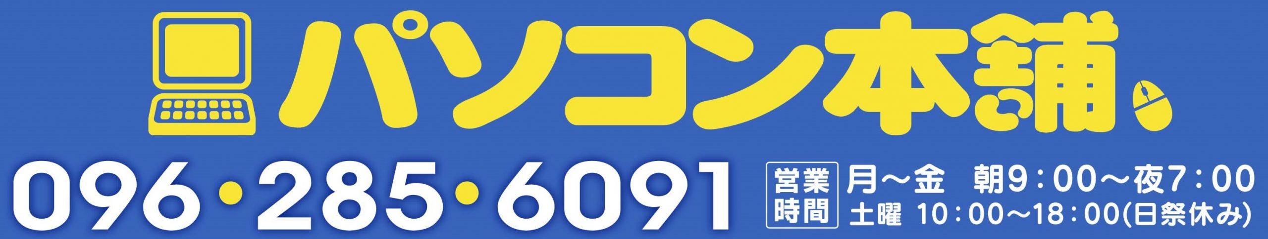 熊本のパソコン修理専門店|パソコン本舗。診断見積もり無料